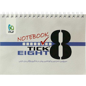 دفترچه-tick-eight